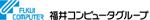福井コンピュータグループ