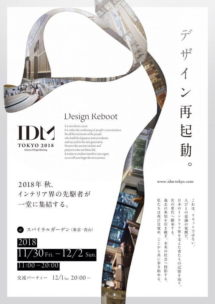 IDM TOKYO 2018