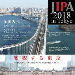 JIPA 2018 in Tokyo