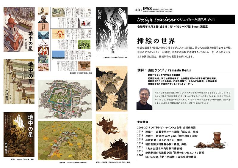 デザインセミナー「挿絵の世界」