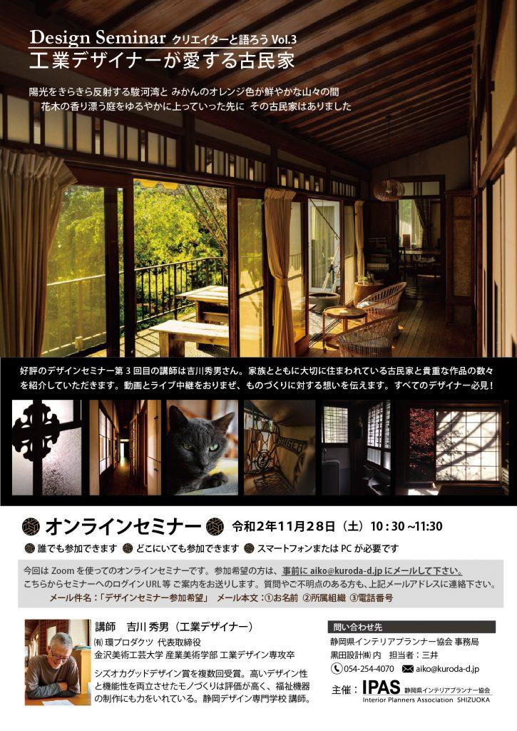 デザインセミナー Vol.3